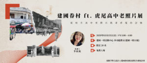 3/15建國眷村FT.虎尾高中老照片展