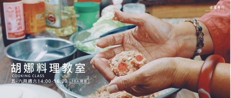 5月份胡娜料理教室