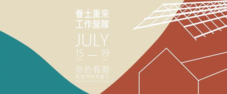 7/15-7/19眷土重來工作營
