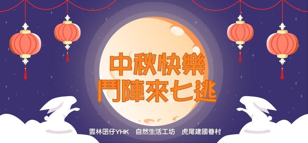 09/27揪大伙逗陣過中秋
