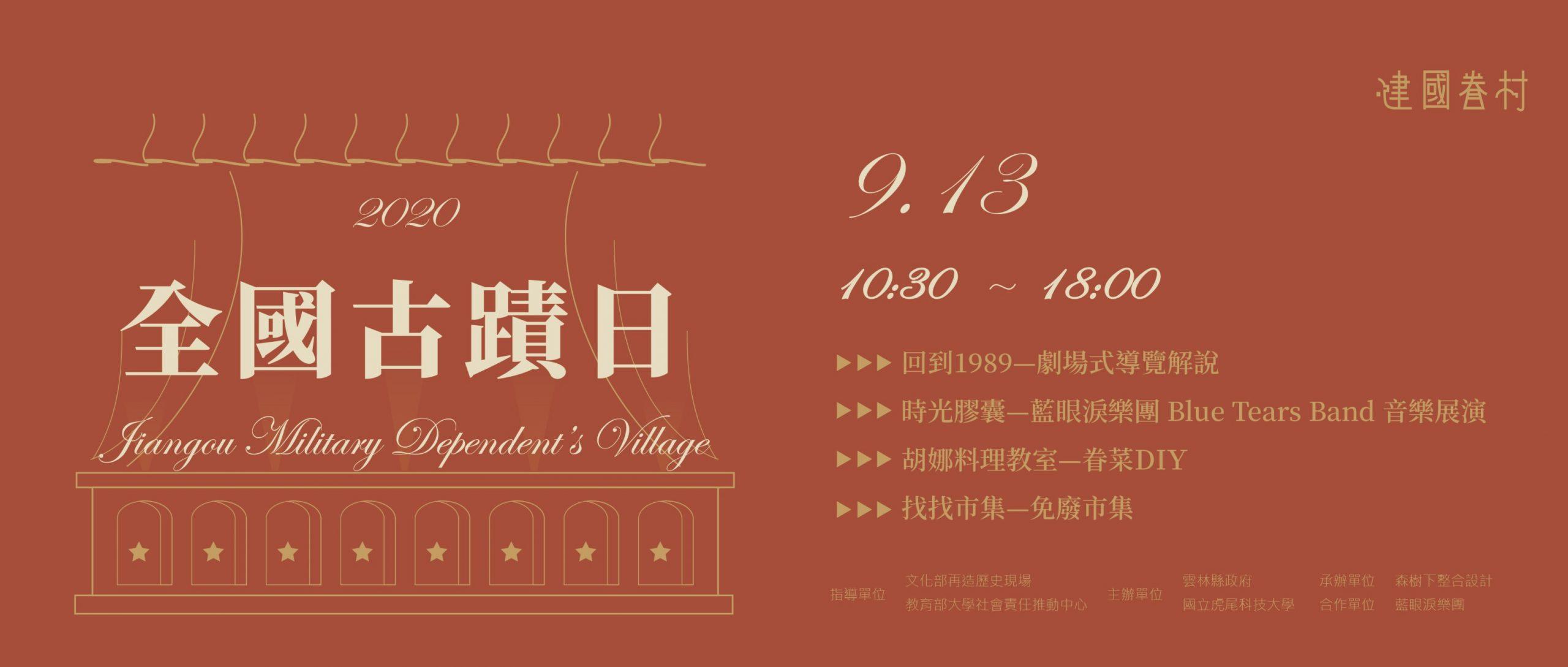 9/13 2020全國古蹟日系列活動