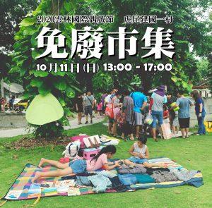 10/11(日)2020雲林國際偶戲節/虎尾眷村免廢市集/