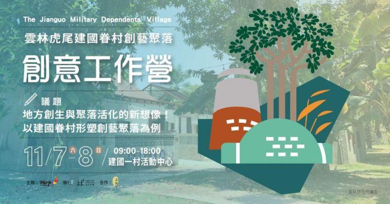 11/7-11/8雲林虎尾建國眷村創藝聚落創意工作營