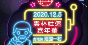 12/5(六)2020雲林社造嘉年華