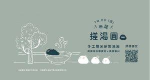 12/20(日)冬至搓湯圓