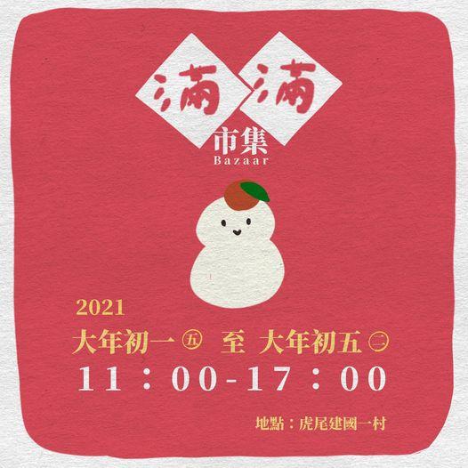 2021/2/12-2/16 滿滿市集