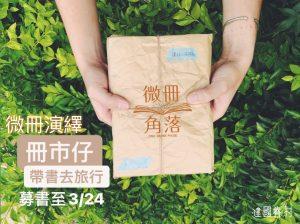 3/27(六)建國眷村微冊演繹-冊市仔