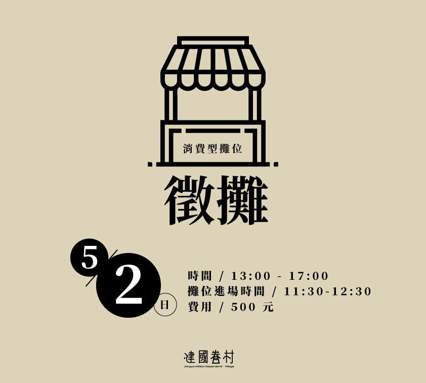 5/2(日)市集徵攤